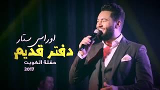 اوراس ستار- دفتر قديم حفلة الكويت 2017