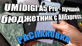 Smart Shopping на Aliexpress, розпакування: Глобальна версія UMIDIGI A5 PRO Android 9,0