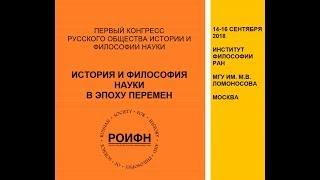 Первый Конгресс Русского общества истории и философии науки, 14 сентября 2018г.