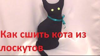Как сшить кота из лоскутов