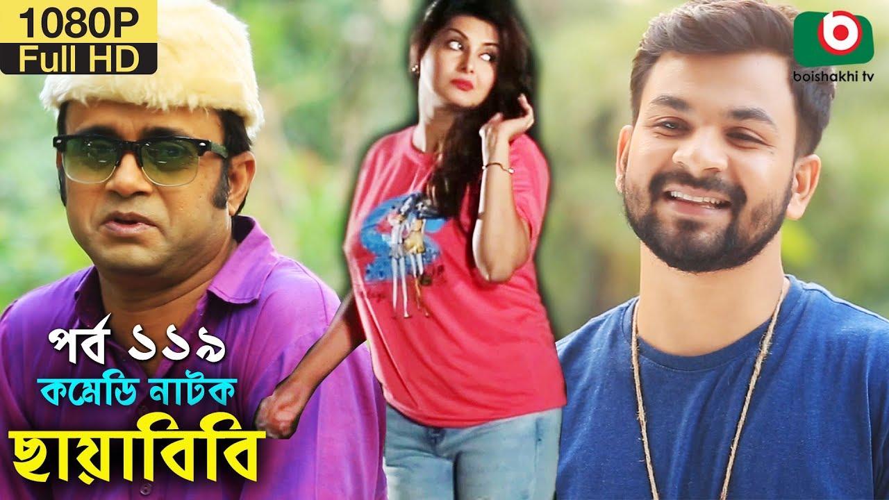 কমেডি নাটক - ছায়াবিবি   Bangla New Funny Natok Chayabibi EP 119   A K M Hasan & Alvi   Drama Ser