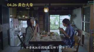 改編日本文壇最受期待才女作家──西加奈子溫柔力作! ☆ 入選2013年金馬奇...