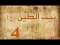 مسلسل بيت الطين الجزء الاول - الحلقة ٤