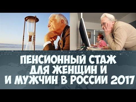 Пенсионный стаж для женщин и мужчин в России в 2017 году