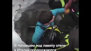 Из-под обломков попавшего под лавину отеля в Италии достают выживших