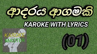 ADARAYA AGAMAKI SONG KAROKE WITH LYRICS
