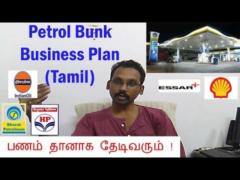 Petrol Bunk Business Plan In Tamil / இந்த தொழில் செஞ்சா பணம் தானா தேடிவரும் !
