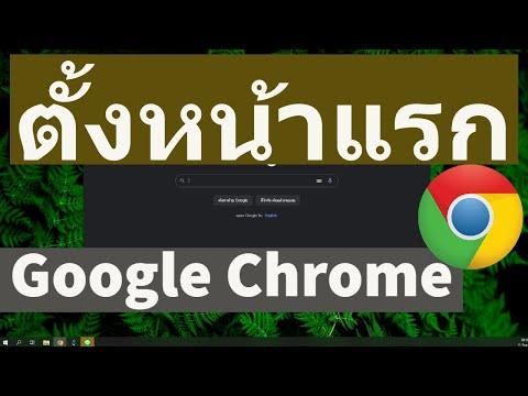 วิธีการตั้งค่า Home Page หน้าแรก ของGoogle Chrome