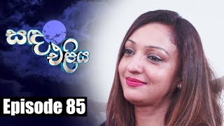 Sanda Eliya - සඳ එළිය Episode 85 | 18 - 07 - 2018 | Siyatha TV Thumbnail