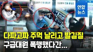 119구급대원이 화풀이 대상인가…서울서 3년간 폭행 2…