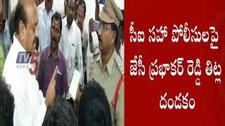 తాడిపత్రి పీఎస్లో జేసీ వీరంగం..! | JC Prabhakar Reddy Fires On CI Bhaskar Reddy | TV5 News