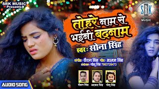 Sona Singh | Tohare Naam Se Bhaini Badnam - तोहरे नाम से भईनी बदनाम |Superhit Bhojpuri Sad Song 2020