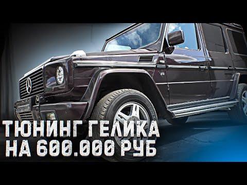 ТЮНИНГ ГЕЛИКА НА 600.000 руб! (Часть 1. Обвес BRABUS)