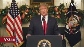 白宫要义: 特朗普否决国防授权法 佩洛西吁特朗普施压国会共和党人在耶诞节前提高纾困金额 - YouTube