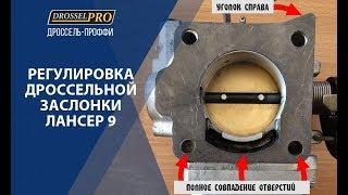 Настройка и регулировка дроссельной заслонки Лансер 9.