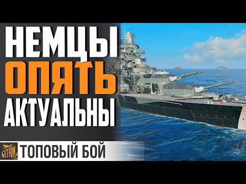 ЛИНКОР TIRPITZ В 2020⚓ World of Warships