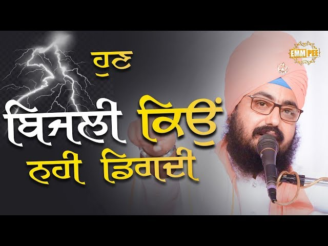Why does lightning strike? ???, ????? ???? ???? ?????   5.9.2018   Malaudh   Dhadrianwale