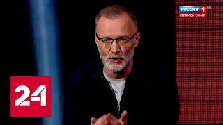 Михеев резко высказался о насилии в российском обществе - Россия 24