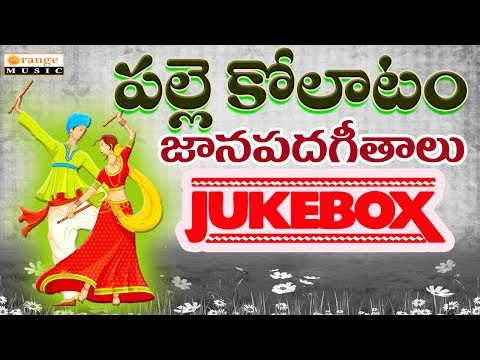 Palle Kollatam | Kolatam Patalu 2017 | Jukebox | Folk Songs | Telugu Folk Songs