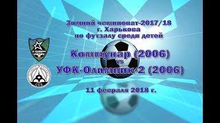 УФК-Олимпик-2 (2006) vs Коммунар (2006) (11-02-2018)