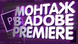 Как монтировать видео в Adobe Premiere Pro?