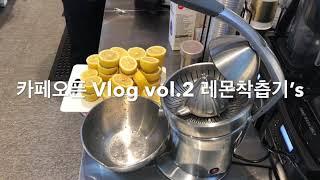 cafe vlog 카페 브이로그/레몬/레시피/레몬착즙기…