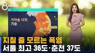 [날씨] 폭염 당분간 더…서울 최고 36도 · 춘천 3…