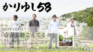 かりゆし58 2013年5月8日リリース「青春よ聴こえてるか」 1.青春よ聴こ...
