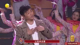 辽宁卫视2018年春节晚会:《粉红色的回忆》王宝强 陈思诚 肖央