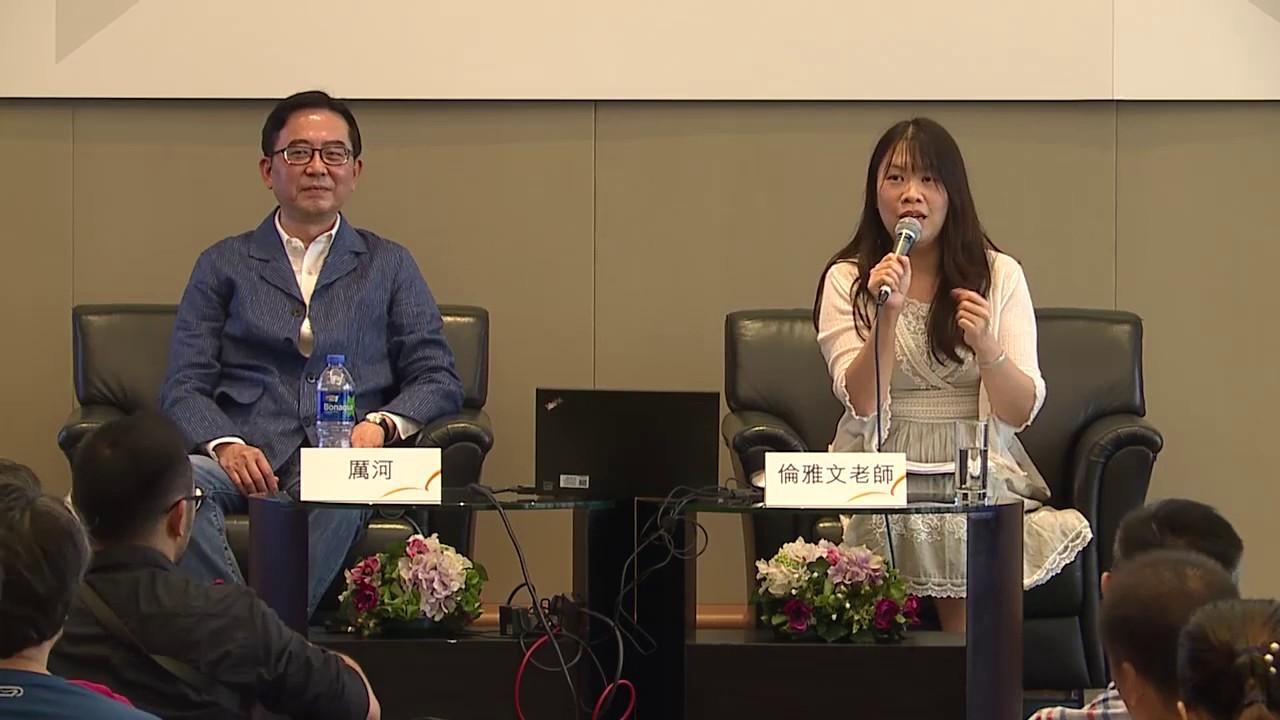 香港書展2019:如何提升小學生的閱讀興趣? - YouTube