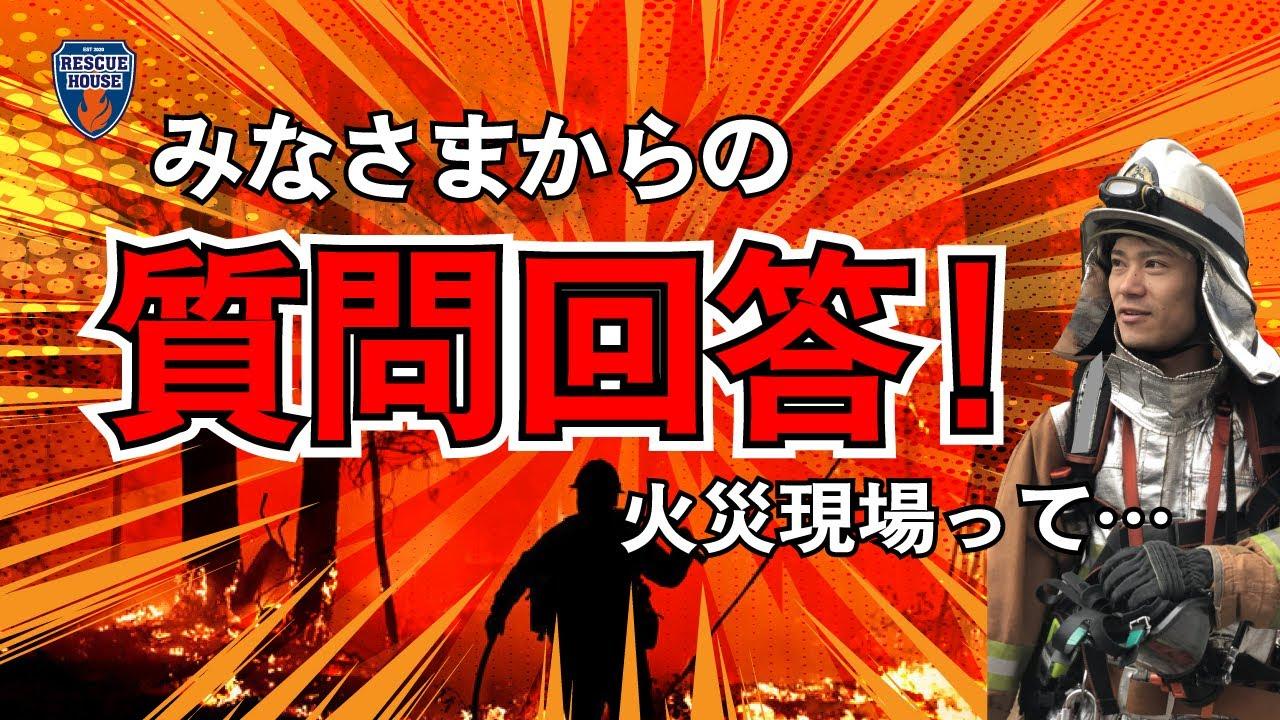 【SNS消防災害Q&A】二度と忘れない災害現場・昇任試験・消防車内について…Q&A!!!