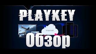 PLAYKEY - Облачный Игровой Сервис Для вас) - ОБЗОР
