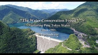 """The Water Conservation Forest"" Nurturing Pure Tokyo Water since 1901. - 30 seconds ver.-"