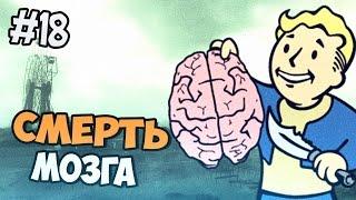 Fallout 3 Прохождение - Смерть мозга - Часть 18