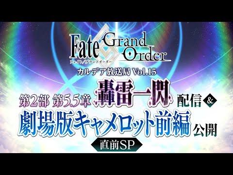 Fate/Grand Order カルデア放送局 Vol.15 第2部 第5.5章 轟雷一閃 配信&劇場版キャメロット前編 公開 直前SP