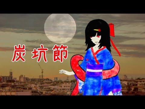 【十八曲】炭坑節【麻美子の紡ぎ唄】