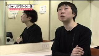 キュートン・しんじの密着ドキュメンタリー 「しんじのある一日 その2」 thumbnail