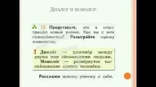 Развитие коммуникативно речевых умений учащихся по учебнику русского языка в образовательной системе