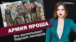 Армия Яроша. Кто воспитывает будущих киллеров | ЯсноПонятно#399 by Олеся Медведева