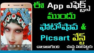 Professional Photo Editing App   How To Add Face Makeup On Face with Live Cam in One Click   Telugu