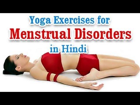 Masik Sambandhit Vikar Ke Liye Yoga Vyayam - Irregular Periods Problems, Diet Tips in Hindi