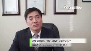 Q & A 김종근: 71세 이후에도 RRSP 가입이 가능한가요?