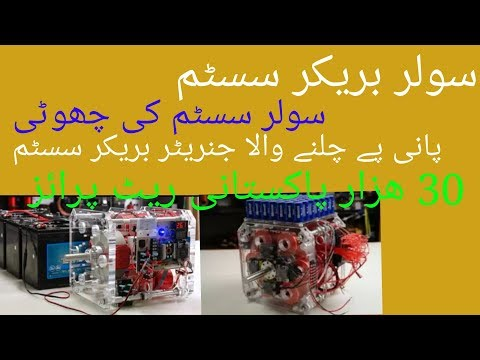 Solar Breaker system Technology in Pakistan only 30 thousand rupees price watch video details