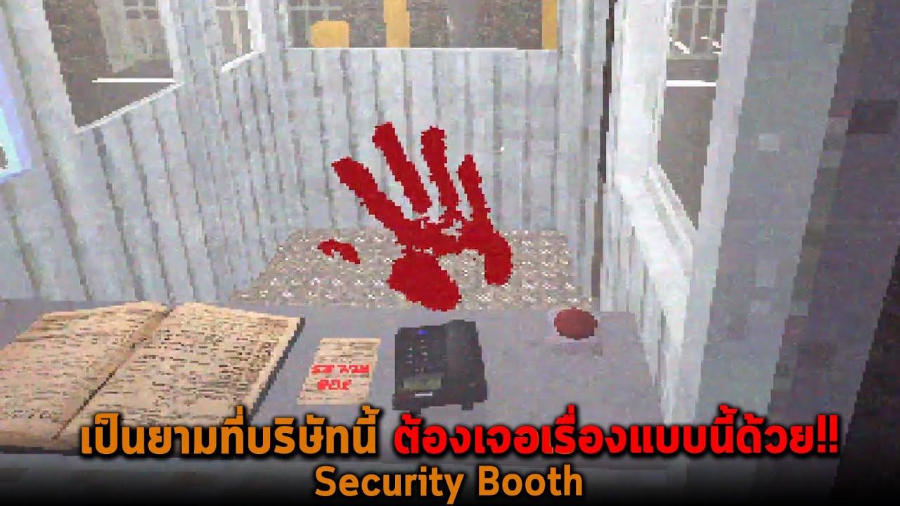 เป็นยามที่บริษัทนี้ ต้องเจอเรื่องแบบนี้ด้วย Security Booth
