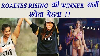 Shweta Mehta becomes the WINNER of Roadies Rising | FilmiBeat