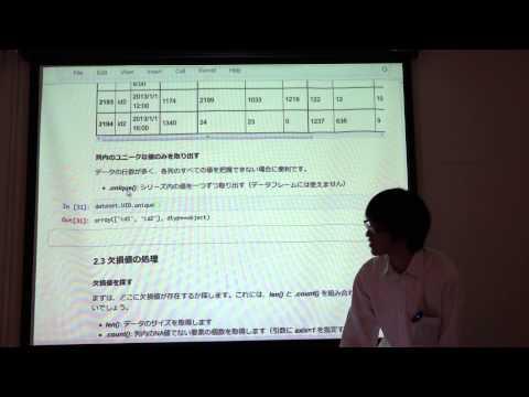Python Seminar 2014 9/19 at TUMSAT (1)