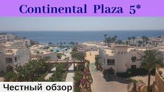 Честные обзоры отелей Египта Continental Plaza Aqua Beach 5 Шарм эль Шейх
