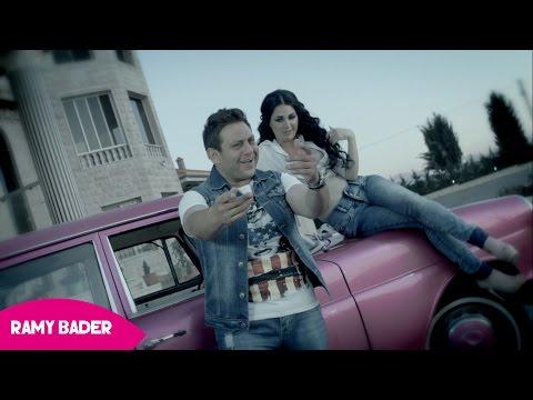 رامي بدر دوبي فيديو كليب | Video Clip Ramy Bader Dooby