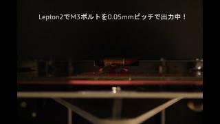 Lepton2でM3ボルトを3Dプリント!