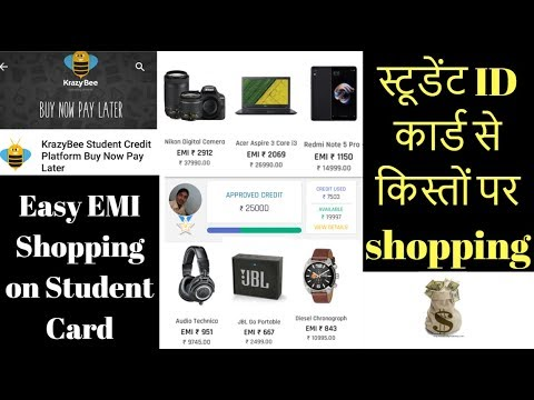 EMI on Student ID card no job required Easy Credit card